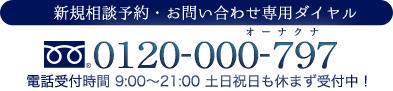 0120-000-797