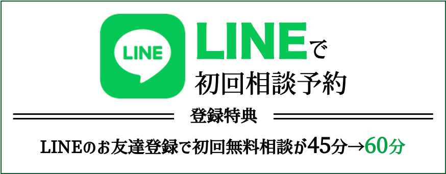 LINEで初回相談予約_SP